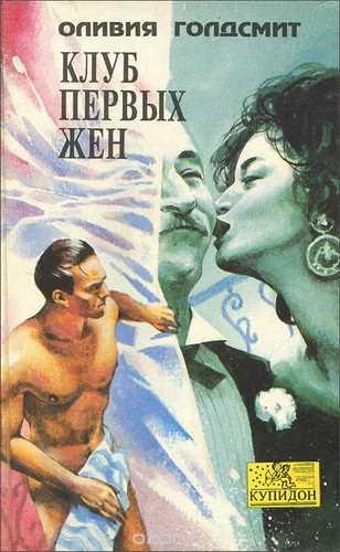Оливия Голдсмит. Клуб первых жен