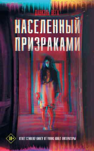 Даниэль Вега. Населенный призраками