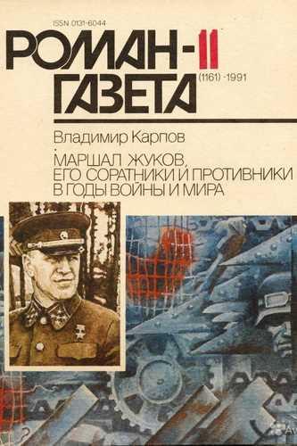 Владимир Карпов. Маршал Жуков, его соратники и противники в годы войны и мира