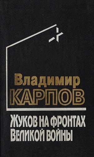 Владимир Карпов. Жуков на фронтах Великой войны