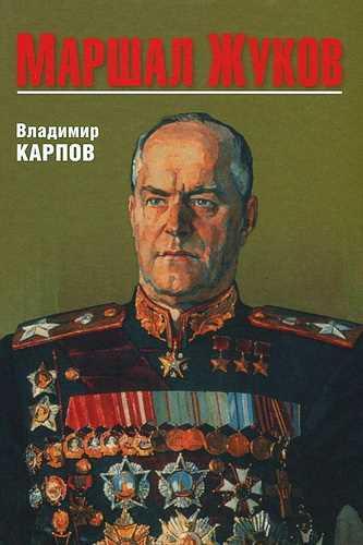 Владимир Карпов. Маршал Жуков. Опала