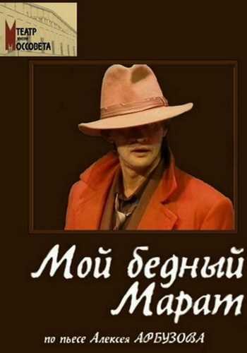 Алексей Арбузов. Мой бедный Марат