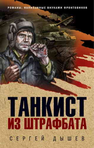 Сергей Дышев. Танкист из штрафбата