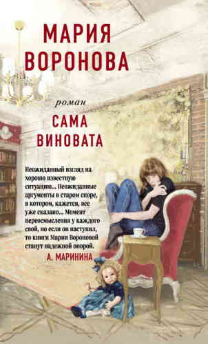 Мария Воронова. Сама виновата