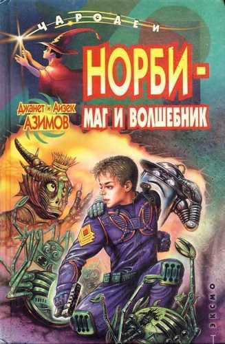 Айзек Азимов. Норби - маг и волшебник