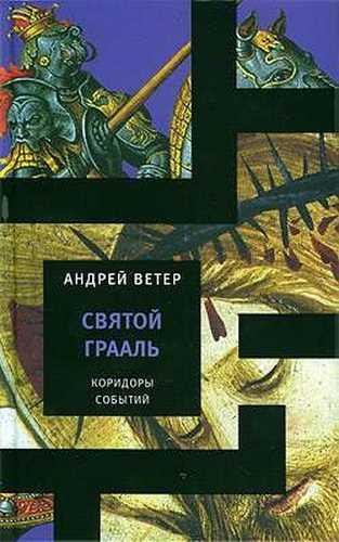 Андрей Ветер. Коридоры событий 3. Святой Грааль