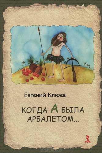 Евгений Клюев. Когда А была арбалетом