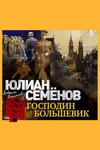 Юлиан Семенов. Господин большевик