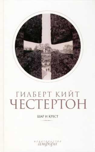 Гилберт Кийт Честертон. Шар и крест