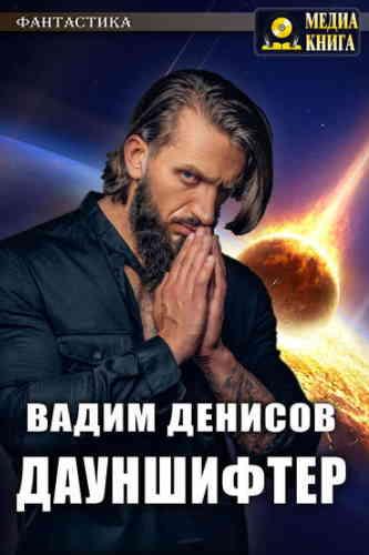 Вадим Денисов. Дауншифтер
