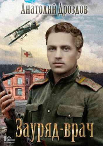 Анатолий Дроздов. Зауряд-врач