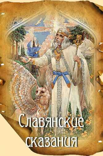 Светлана Лаврова. Славянские сказания