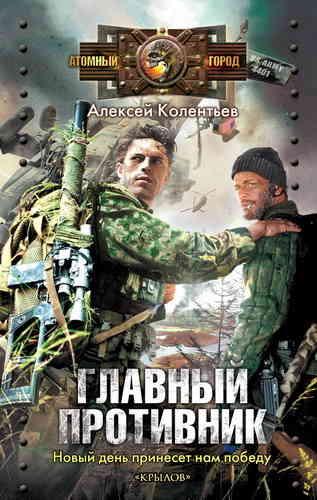 Алексей Колентьев. Главный противник