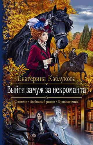 Екатерина Каблукова. Выйти замуж за некроманта
