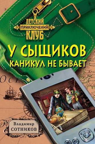 Владимир Сотников. У сыщиков каникул не бывает