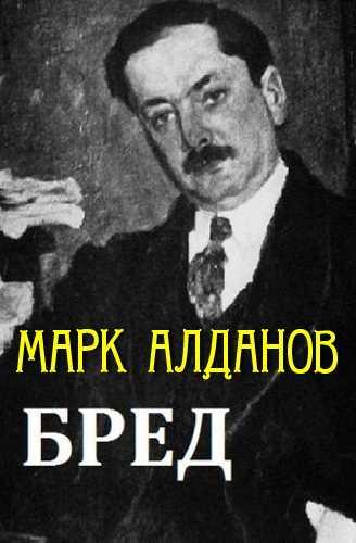 Марк Алданов. Бред