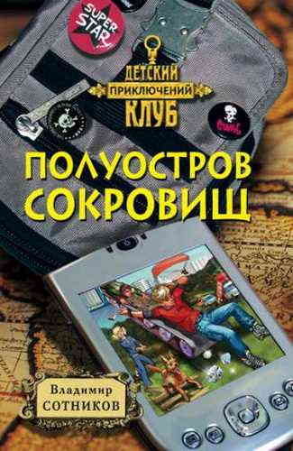 Владимир Сотников. Полуостров сокровищ