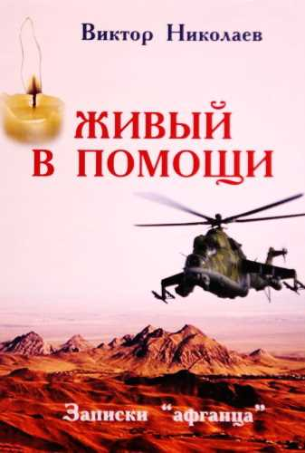 """Виктор Николаев. Живый в помощи. Записки """"афганца"""""""