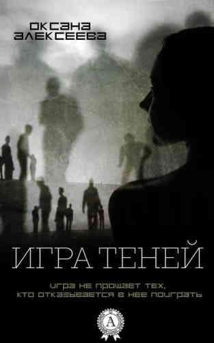 Оксана Алексеева. Игра Теней