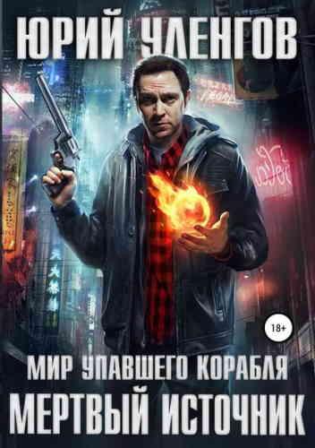 Юрий Уленгов. Мертвый источник