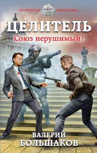 Валерий Большаков. Целитель. Союз нерушимый?