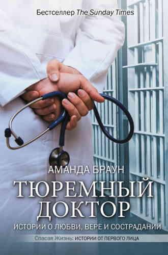 Аманда Браун. Тюремный доктор. Истории о любви, вере и сострадании