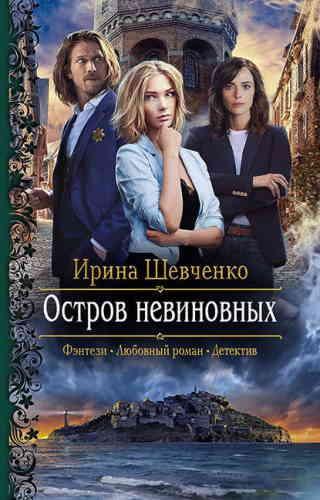 Ирина Шевченко. Остров невиновных