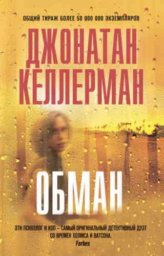Джонатан Келлерман. Обман