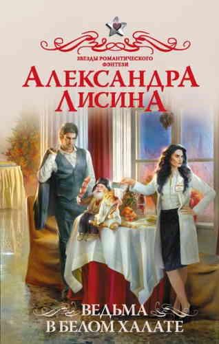 Александра Лисина. Ведьма в белом халате