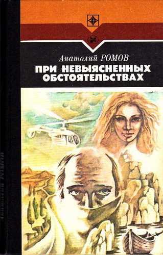 Анатолий Ромов. При невыясненных обстоятельствах