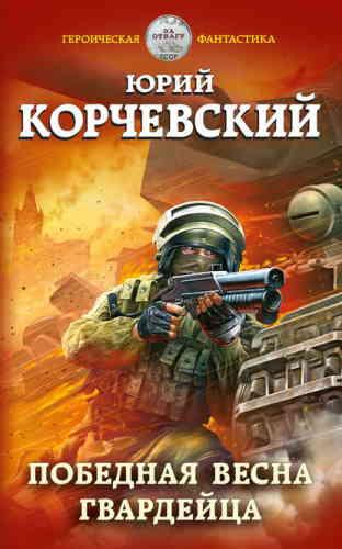 Юрий Корчевский. Победная весна гвардейца