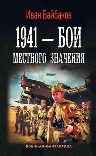 Иван Байбаков. 1941 – Бои местного значения