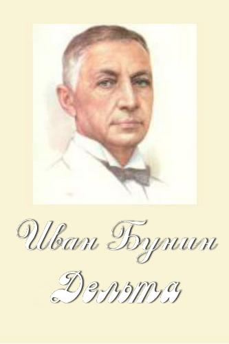 Иван Бунин. Дельта