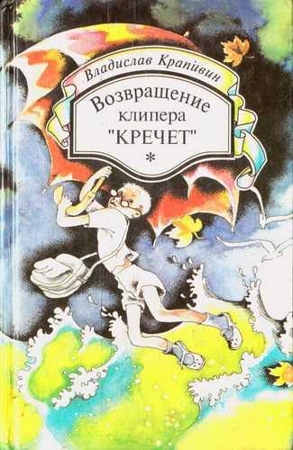 Владислав Крапивин. Возвращение клипера «Кречет»