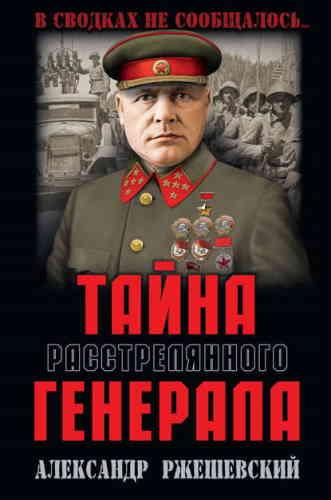 Александр Ржешевский. Тайна расстрелянного генерала
