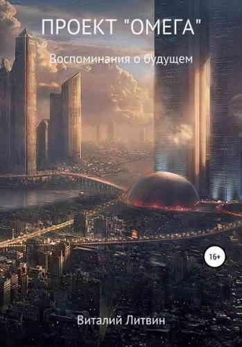 Виталий Литвин. Проект «Омега». Воспоминания о будущем