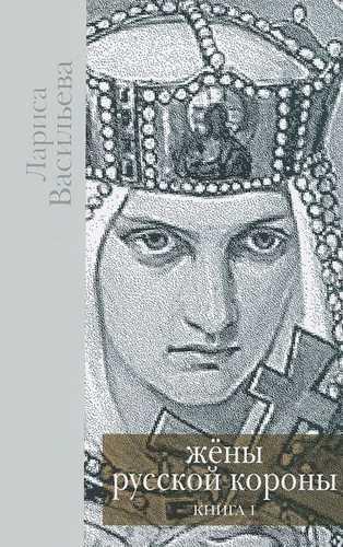 Лариса Васильева. Жены русской короны 1