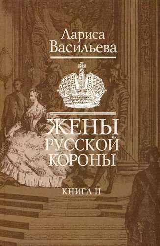 Лариса Васильева. Жены русской короны 2