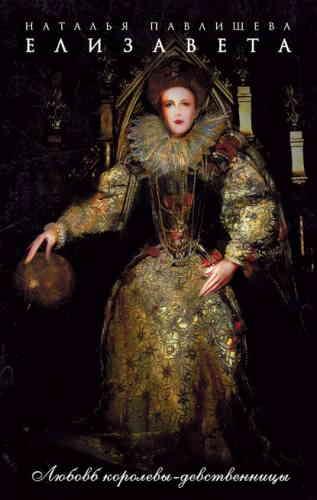 Наталья Павлищева. Елизавета. Любовь Королевы-девственницы