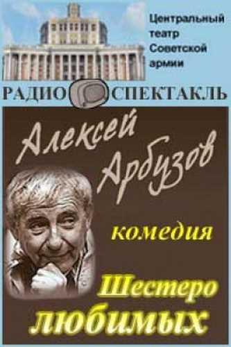Алексей Арбузов. Шестеро любимых
