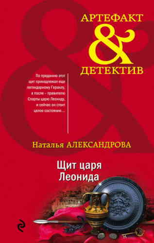 Наталья Александрова. Щит царя Леонида