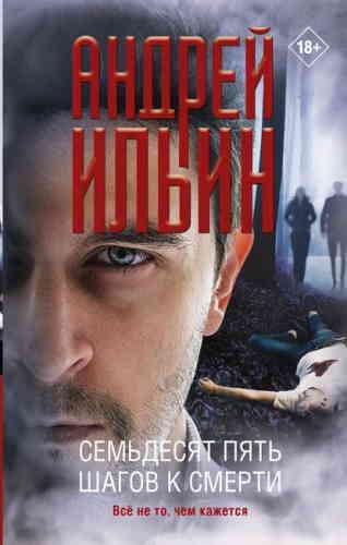 Андрей Ильин. Семьдесят пять шагов к смерти