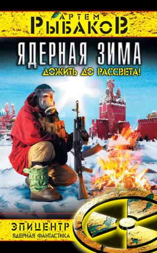 Артем Рыбаков. Ядерная зима. Дожить до рассвета!