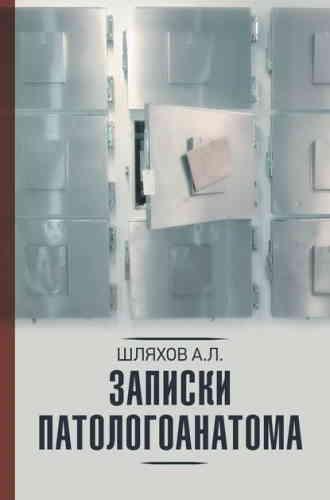 Андрей Шляхов. Записки патологоанатома