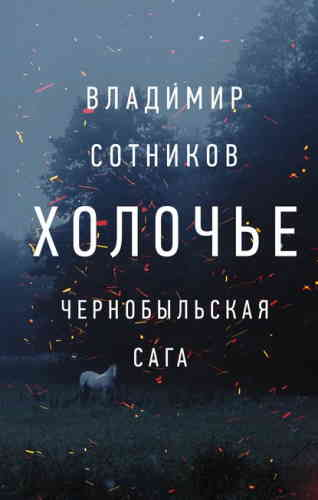 Владимир Сотников. Холочье. Чернобыльская сага