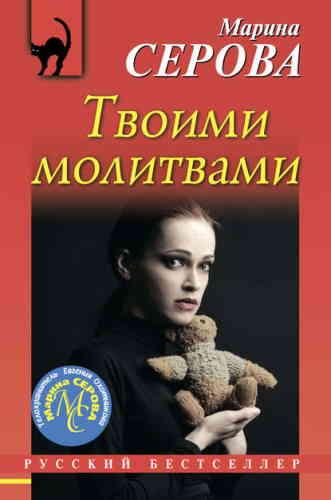 Марина Серова. Твоими молитвами