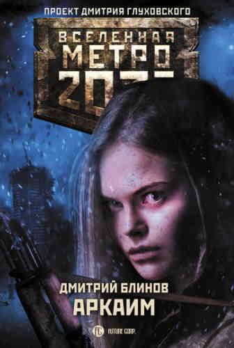 Дмитрий Блинов. Метро 2033. Аркаим