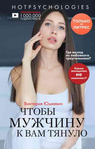 Виктория Юшкевич. Чтобы мужчину к вам тянуло