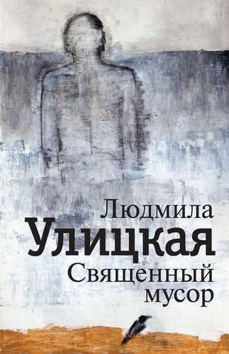 Людмила Улицкая. Священный мусор