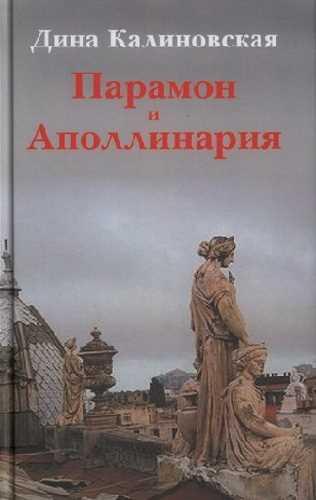 Дина Калиновская. Парамон и Аполлинария